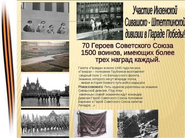 Газета «Правда» в июне 1945 года писала: «Генерал – полковник Трубников возгл...