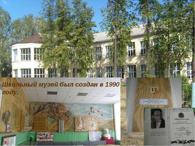 Школьный музей был создан в 1990 году.