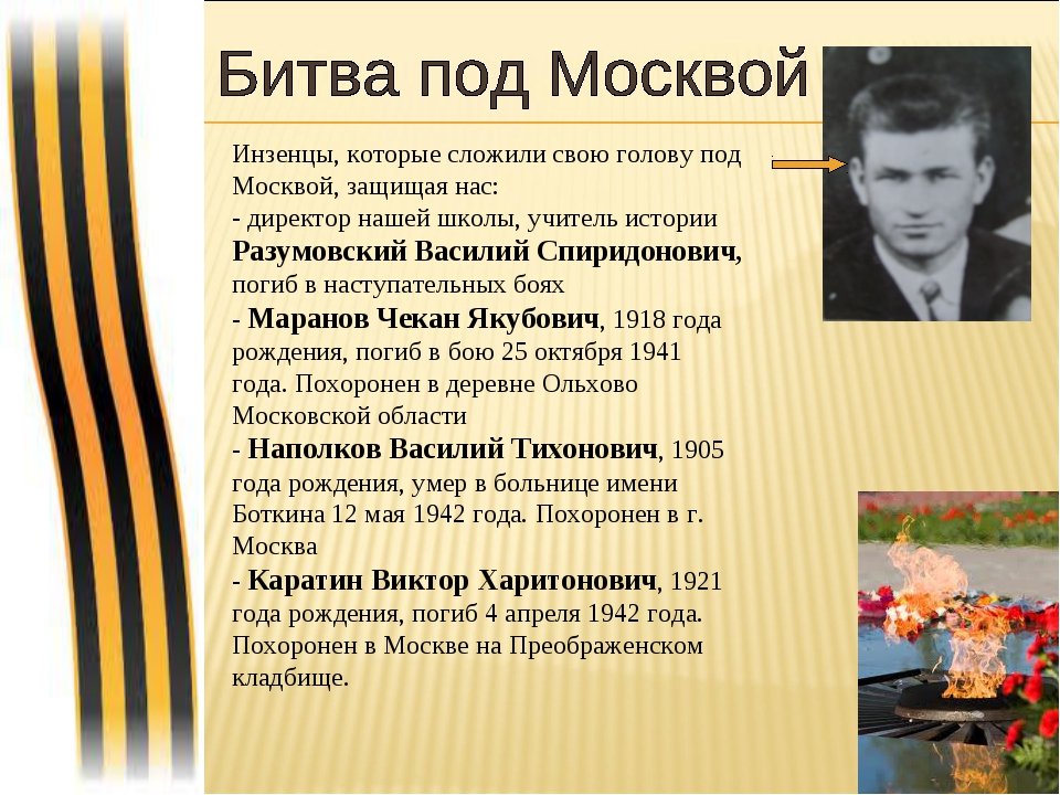 Инзенцы, которые сложили свою голову под Москвой, защищая нас: - директор наш...