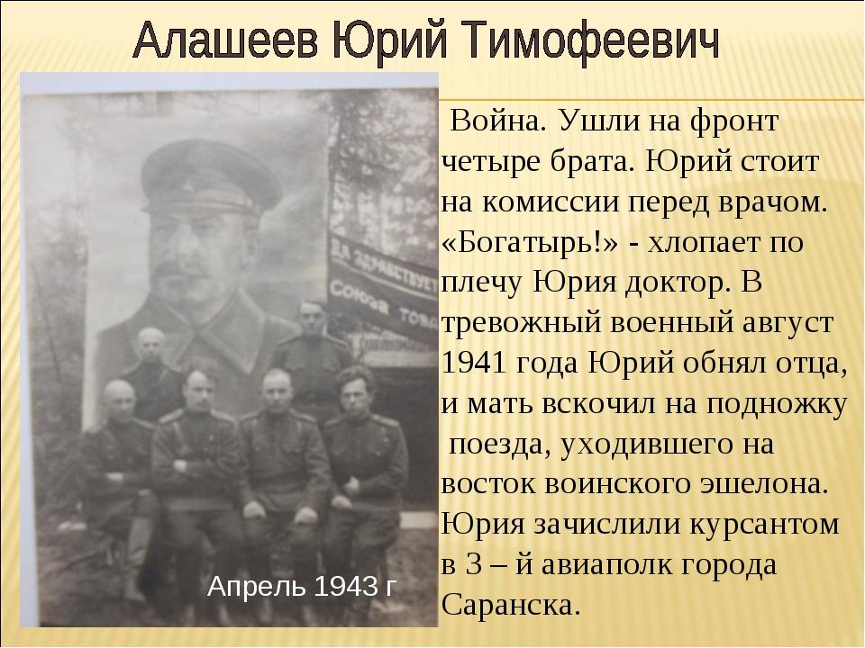 Война. Ушли на фронт четыре брата. Юрий стоит на комиссии перед врачом. «Бог...