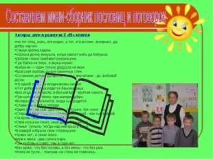 Авторы: дети и родители 2 «В» класса Не тот отец, мать, кто родил, а тот, кто