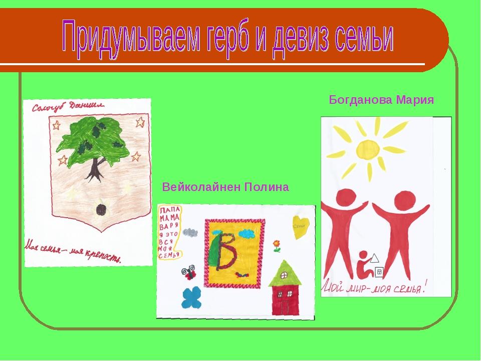 Вейколайнен Полина Богданова Мария