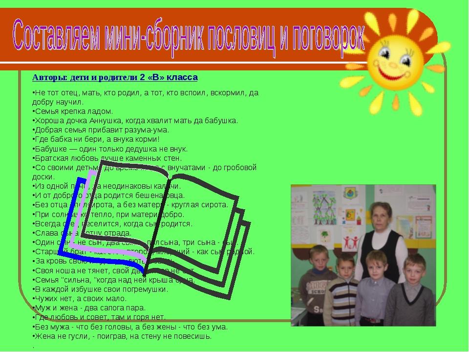 Авторы: дети и родители 2 «В» класса Не тот отец, мать, кто родил, а тот, кто...