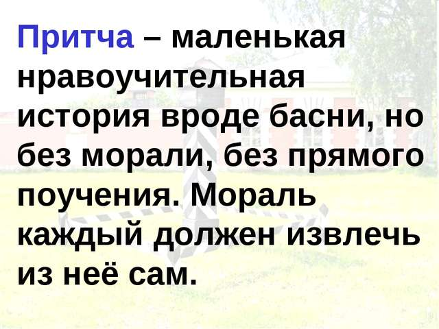 Притча – маленькая нравоучительная история вроде басни, но без морали, без п...