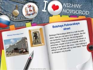 Bolshaya Pokrovskaya street is a main touristic street. Here you can see a lo