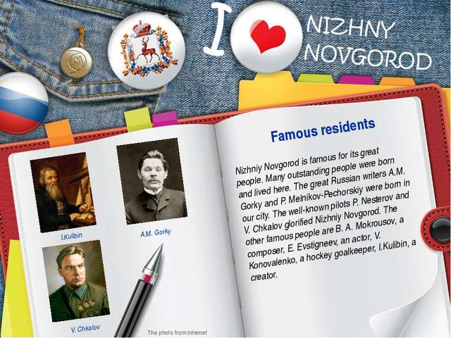 Nizhniy Novgorod is famous for its great people. Many outstanding people were...