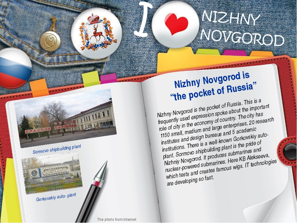 Nizhny Novgorod is the pocket of Russia. This is a frequently used expression...
