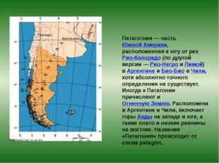 Патаго́ния— частьЮжной Америки, расположенная к югу от рекРио-Колорадо(по