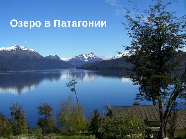 Озеро в Патагонии