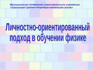 Муниципальное бюджетное образовательное учреждение «Уразовская Средняя общеоб