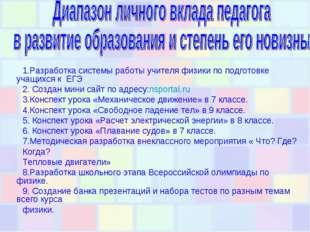1.Разработка системы работы учителя физики по подготовке учащихся к ЕГЭ 2. С