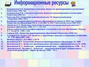 Бондаревская Е.В. Ценностные основания личностно-ориентированного воспитания/