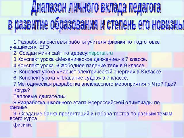 1.Разработка системы работы учителя физики по подготовке учащихся к ЕГЭ 2. С...