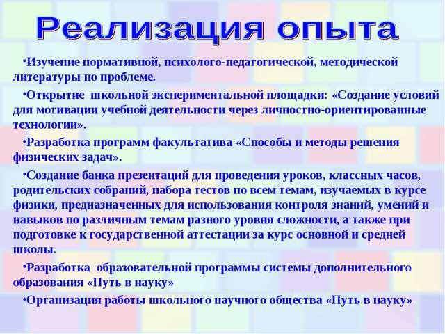 Изучение нормативной, психолого-педагогической, методической литературы по п...