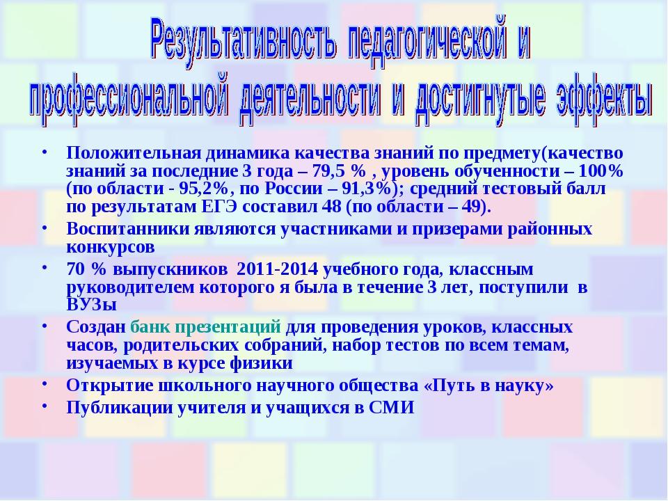 Положительная динамика качества знаний по предмету(качество знаний за послед...