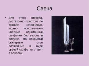 Свеча Для этого способа, достаточно простого по технике исполнения, можно исп