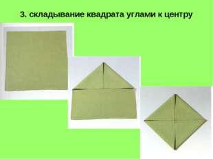 3. складывание квадрата углами к центру