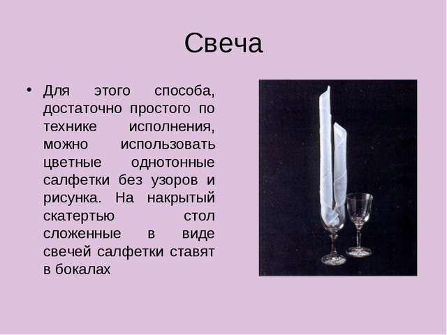 Свеча Для этого способа, достаточно простого по технике исполнения, можно исп...