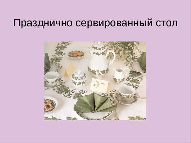 Празднично сервированный стол