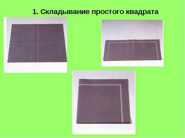 1. Складывание простого квадрата