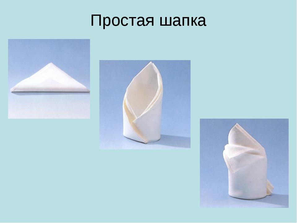 Как сделать шапку из салфеток