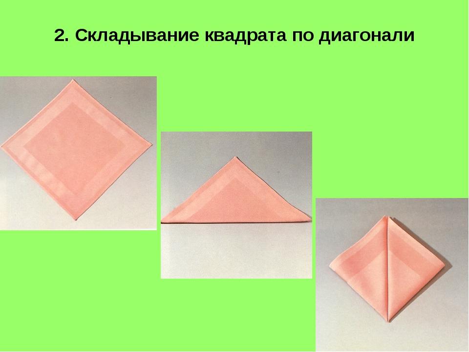 2. Складывание квадрата по диагонали