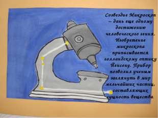 Созвездие Микроскоп – дань еще одному достижению человеческого гения. Изобрет