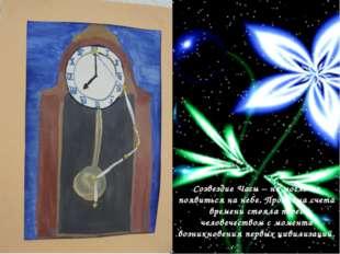 Созвездие Часы – не могло не появиться на небе. Проблема счета времени стояла
