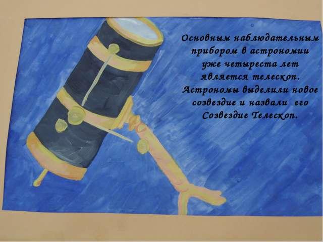 Основным наблюдательным прибором в астрономии уже четыреста лет является теле...