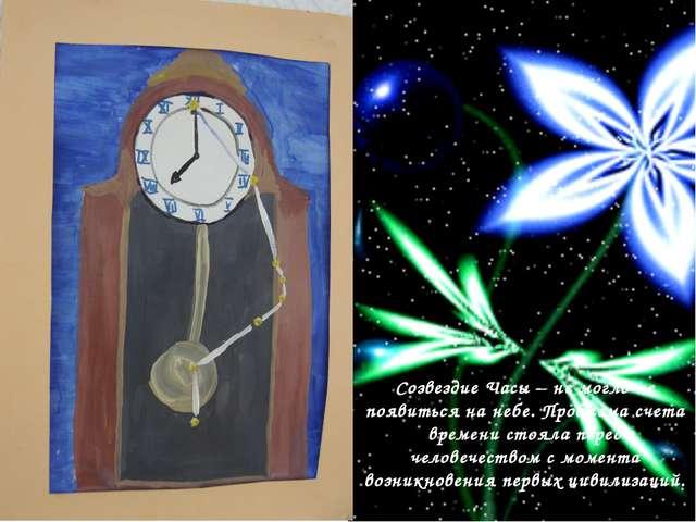 Созвездие Часы – не могло не появиться на небе. Проблема счета времени стояла...