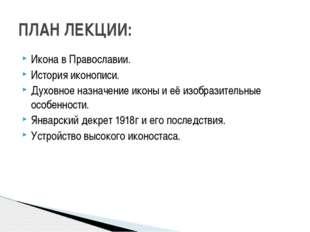 Икона в Православии. История иконописи. Духовное назначение иконы и её изобра