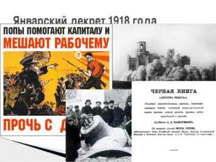 Январский декрет 1918 года