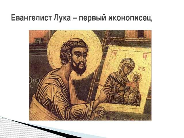 Евангелист Лука – первый иконописец
