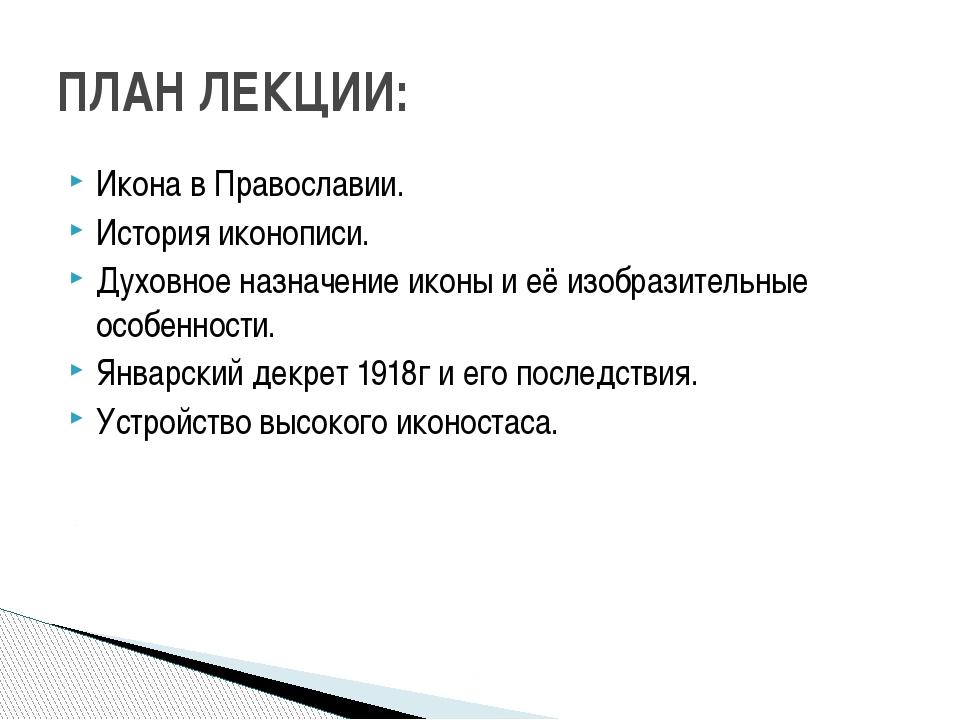 Икона в Православии. История иконописи. Духовное назначение иконы и её изобра...