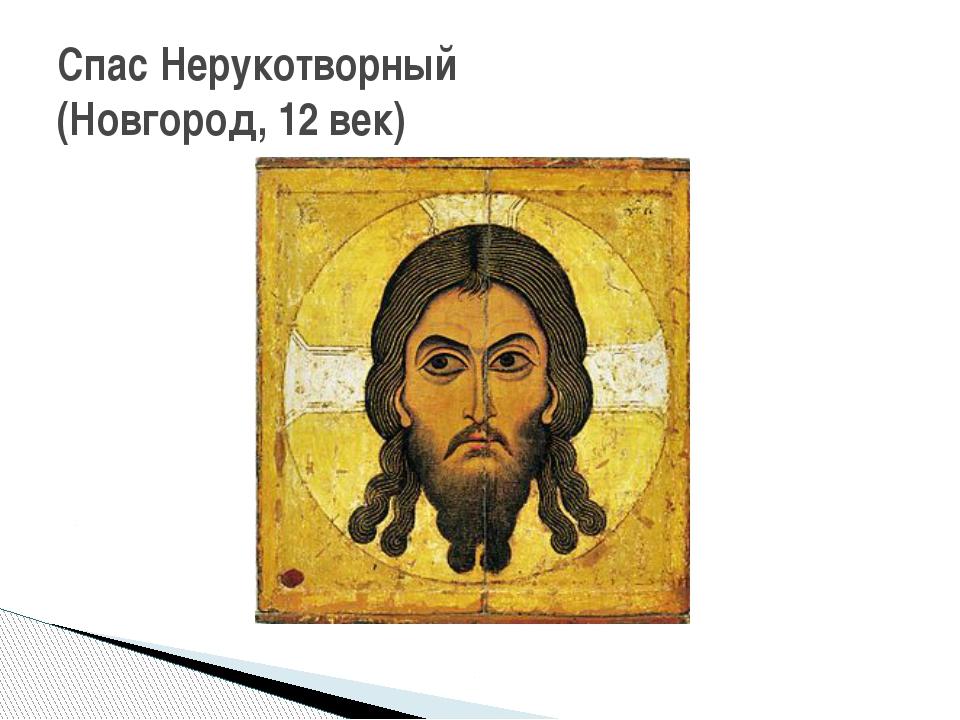 Спас Нерукотворный (Новгород, 12 век)