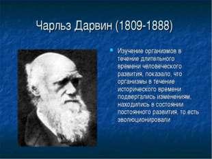 Чарльз Дарвин (1809-1888) Изучение организмов в течение длительного времени ч