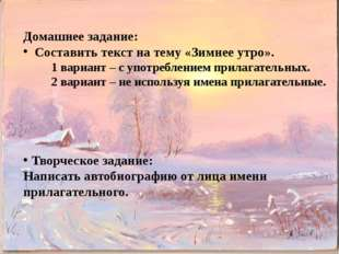 Домашнее задание: Составить текст на тему «Зимнее утро». 1 вариант – с употр