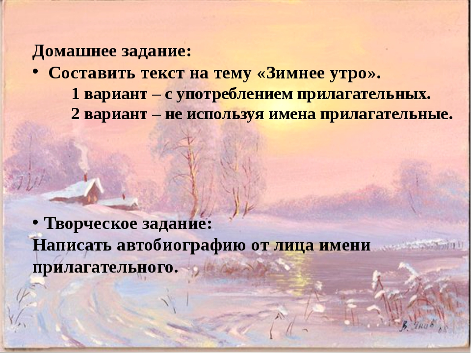 Домашнее задание: Составить текст на тему «Зимнее утро». 1 вариант – с употр...