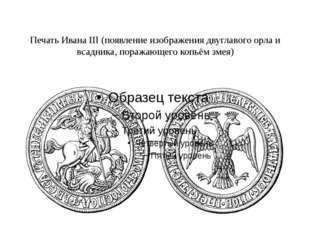 Печать Ивана III (появление изображения двуглавого орла и всадника, поражающе