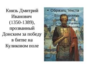 Князь Дмитрий Иванович (1350-1389), прозванный Донским за победу в битве на К