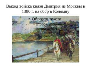 Выход войска князя Дмитрия из Москвы в 1380 г. на сбор в Коломну