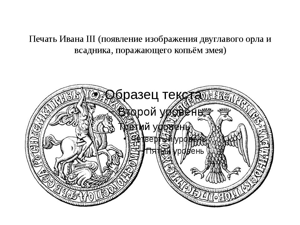 Печать Ивана III (появление изображения двуглавого орла и всадника, поражающе...