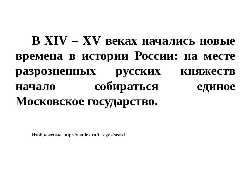 В XIV – XV веках начались новые времена в истории России: на месте разрознен...