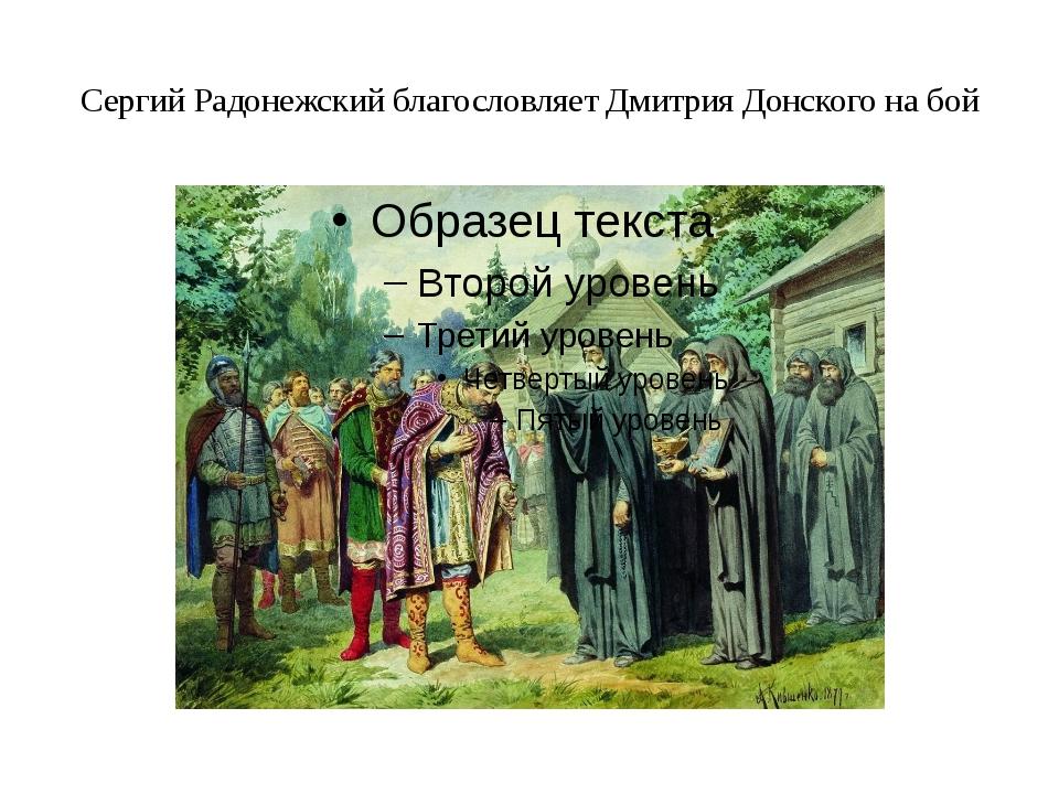 Сергий Радонежский благословляет Дмитрия Донского на бой