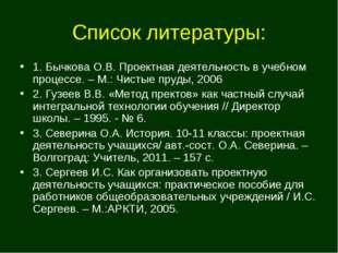 Список литературы: 1. Бычкова О.В. Проектная деятельность в учебном процессе.