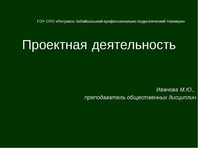 ГОУ СПО «Петровск-Забайкальский профессионально-педагогический техникум» Про...