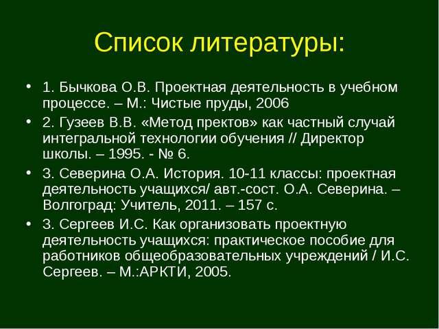 Список литературы: 1. Бычкова О.В. Проектная деятельность в учебном процессе....