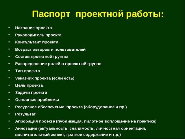 Паспорт проектной работы: Название проекта Руководитель проекта Консультант п...