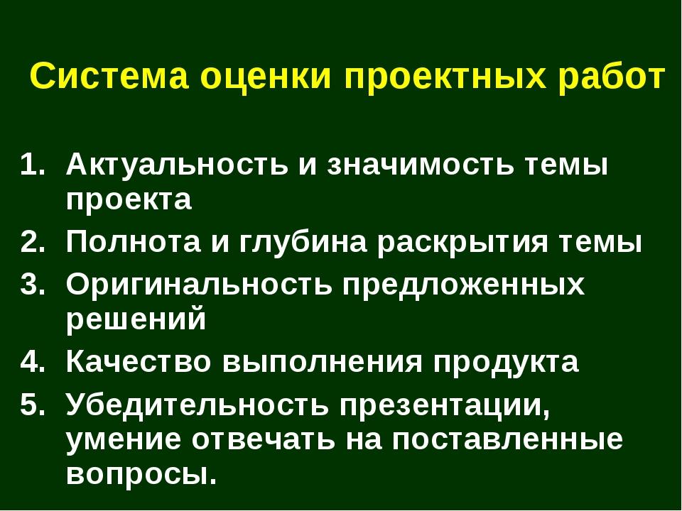 Система оценки проектных работ Актуальность и значимость темы проекта Полнота...