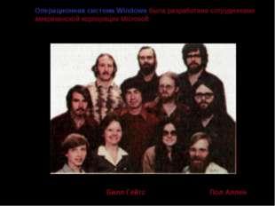 Операционная система Windows была разработана сотрудниками американской корпо